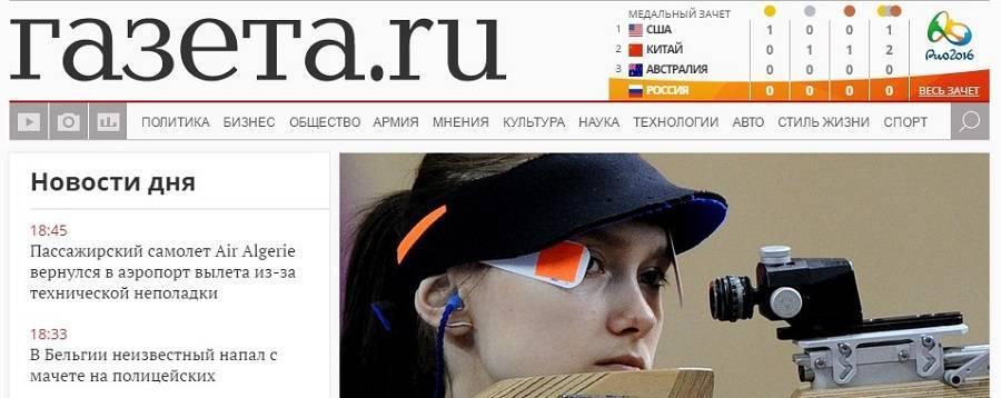 Сайт «Газета.ру»