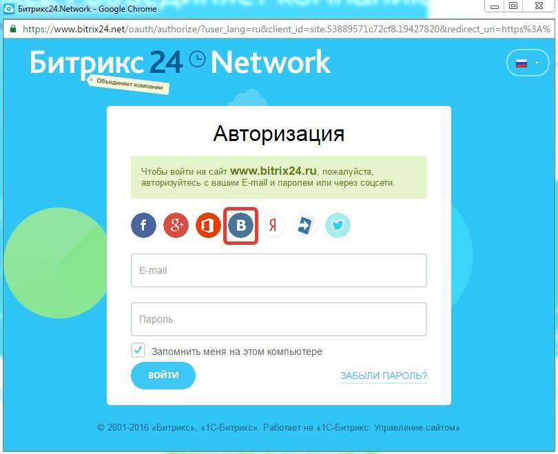 Вход в «Битрикс» через «Вконтакте»