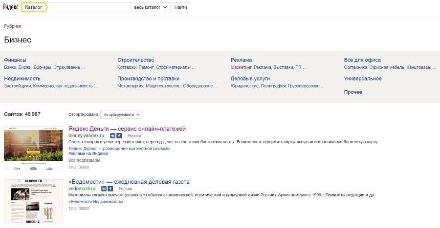 Ищем сайты в «Яндекс.Каталоге»