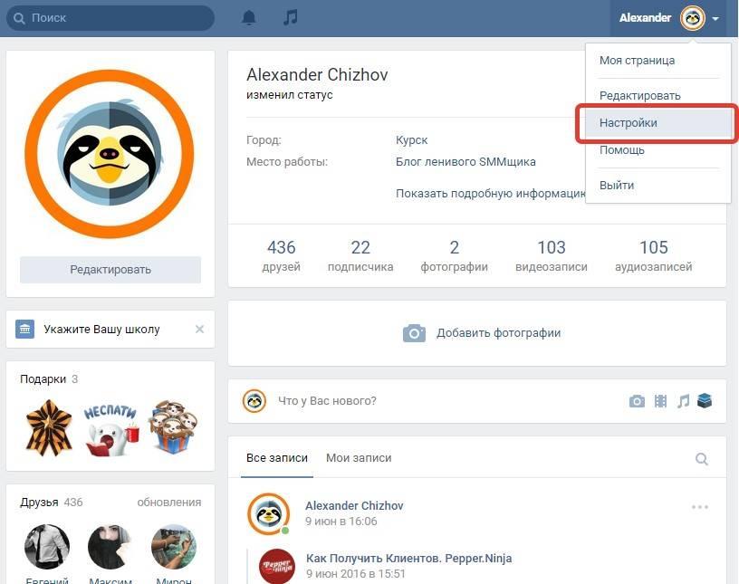 Хитрый таргет: как настроить рекламу «ВКонтакте» на пользователей сайтов, веб-сервисов и приложений