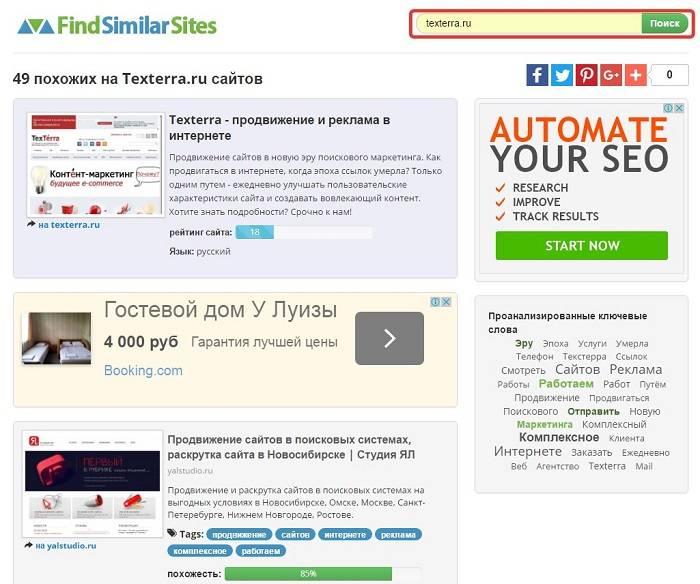 Поиск похожих сайтов через FindSimilarSites