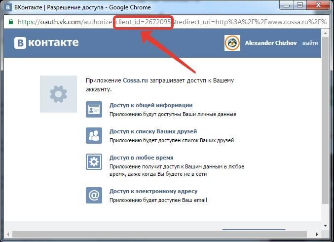 Идентификатор приложения Cossa.ru – «2672095», цифры после «client_id=».