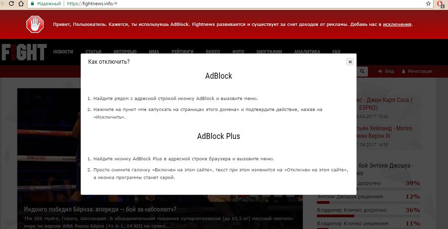 Чтобы отключить блокировщики на вашем сайте, пользователю нужно несколько раз нажать на кнопку