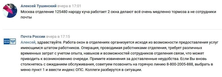 «Почта России» предлагает звонить по телефону
