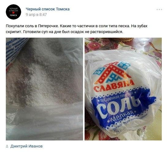 Представитель «Пятерочки» обещает разобраться в ЛС