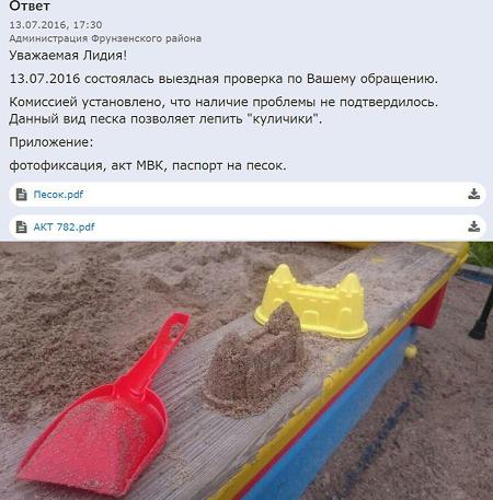 И такое бывает: чиновники отреагировали на жалобу жительницы и проверили качество песка на детской площадке. Вердикт: куличики лепить можно!