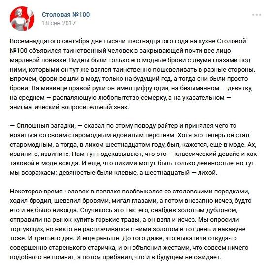 Паблик столовой в городе Астрахань публикует необычные посты. Общаются с клиентами они в том же неповторимом стиле