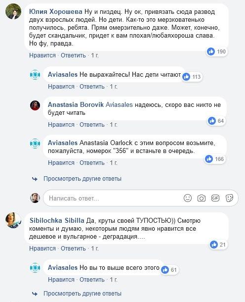 Читатели возмущаются провокационным постом, Aviasales с ними не церемонится