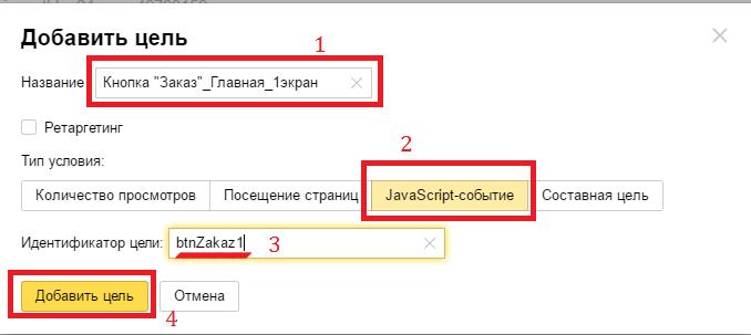 Выбор целей для отслеживания событий в «Яндекс.Метрике»
