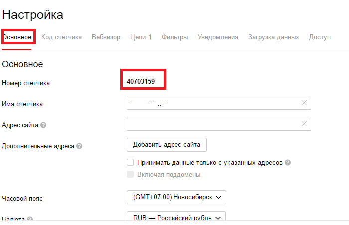 Вывод номера счетчика «Яндекс.Метрики»