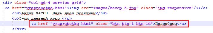 Пример кода кнопки на сайте