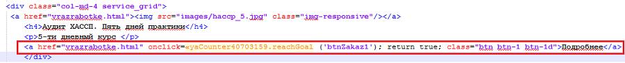 Код кнопки после вставки идентификатора