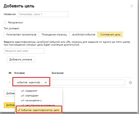Изменение условий составной цели в «Яндекс.Метрике»