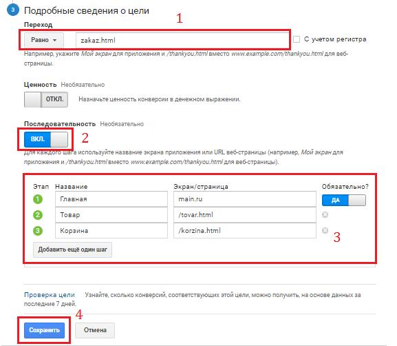 Настройка последовательной цели в Google Analytics