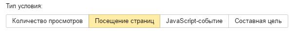 4 основных условия настройки целей в «Яндекс.Метрике»