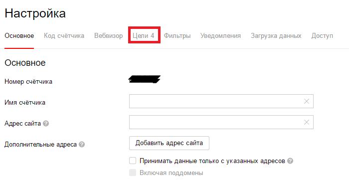 Страница настройки целей в «Яндекс.Метрике»