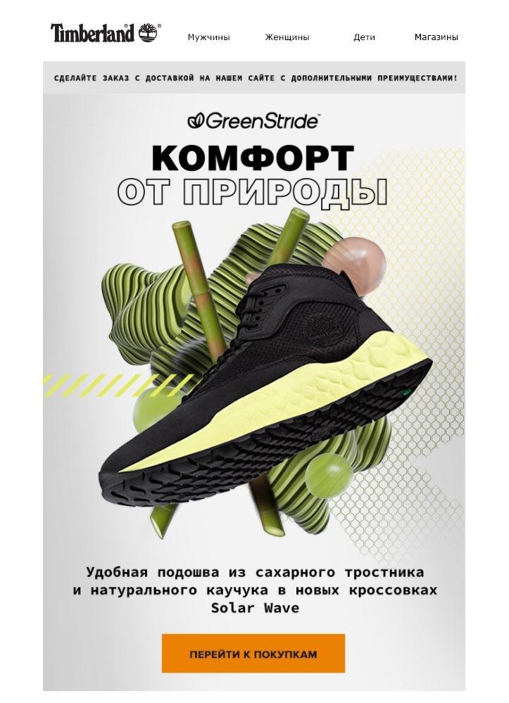 «Комфорт от природы» – идею этого слогана используют в рекламных коммуникациях многие компании