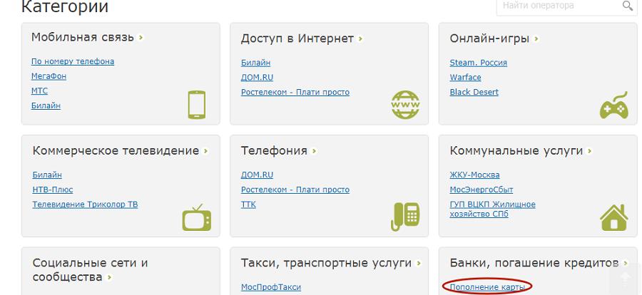 Сервис Telepay предлагает пополнить различные счета, в том числе банковские карты
