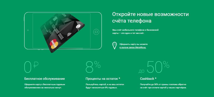 Информация с сайта bank.megafon.ru