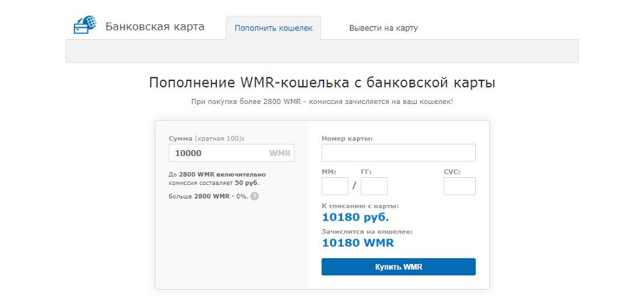 Если надумаете не выводить, а вводить деньги в систему, используйте C2C Webmoney. От 2 800 рублей – без комиссии