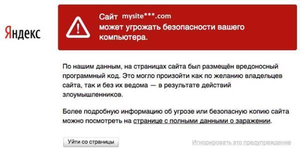 Сообщение «Яндекса» о том, что на сайте присутствует вредоносный код