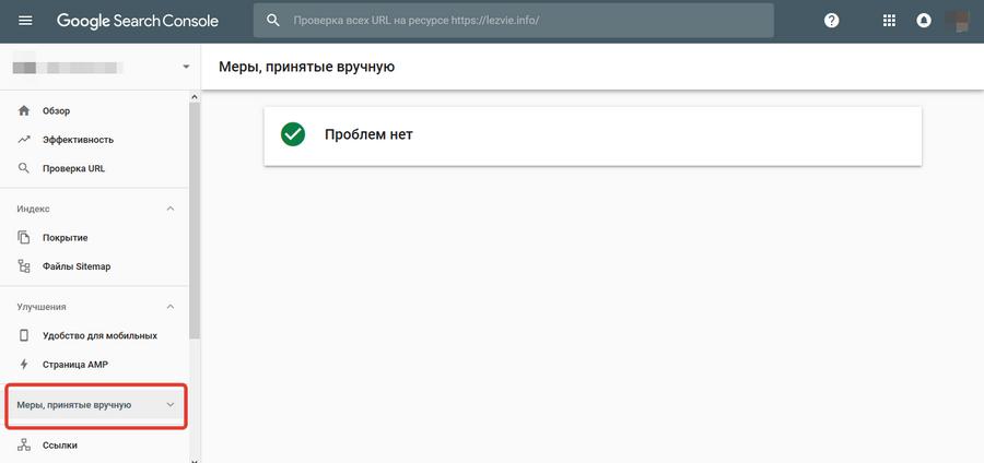 Меры, принятые «Гуглом» вручную, можно посмотреть в панели вебмастера