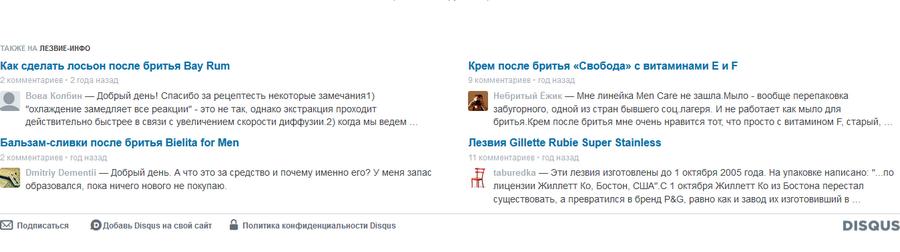 В Disqus есть виджет, в котором отображаются самые комментируемые в данный момент посты