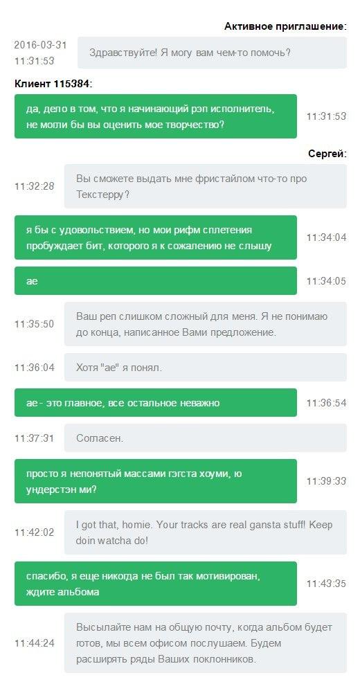 Звезда Хахаски зажглась благодаря беседе в онлайн-чате