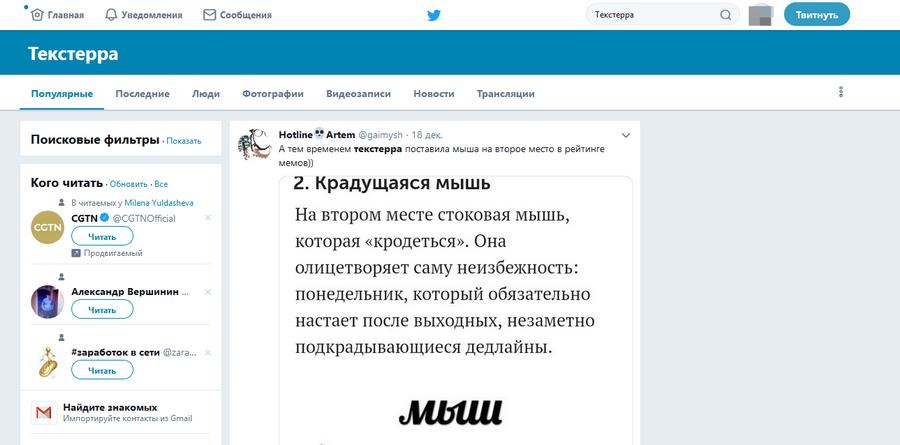 Twitter показывает упоминания «Текстерры»