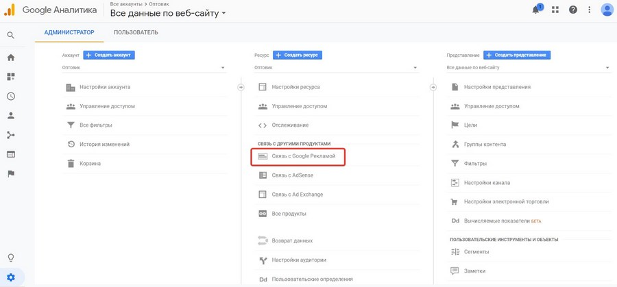 Связь Google Analytics с «Google Рекламой»