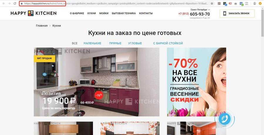 Страница сайта, на которую я попал после клика