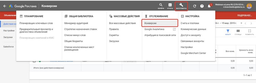 Импорт конверсий из Google Analytics
