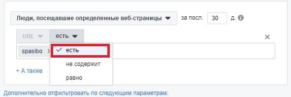 Если полная ссылка «www.vashsayt.ru/spasibo», то в форме Facebook будет достаточно добавить толькоasibo.