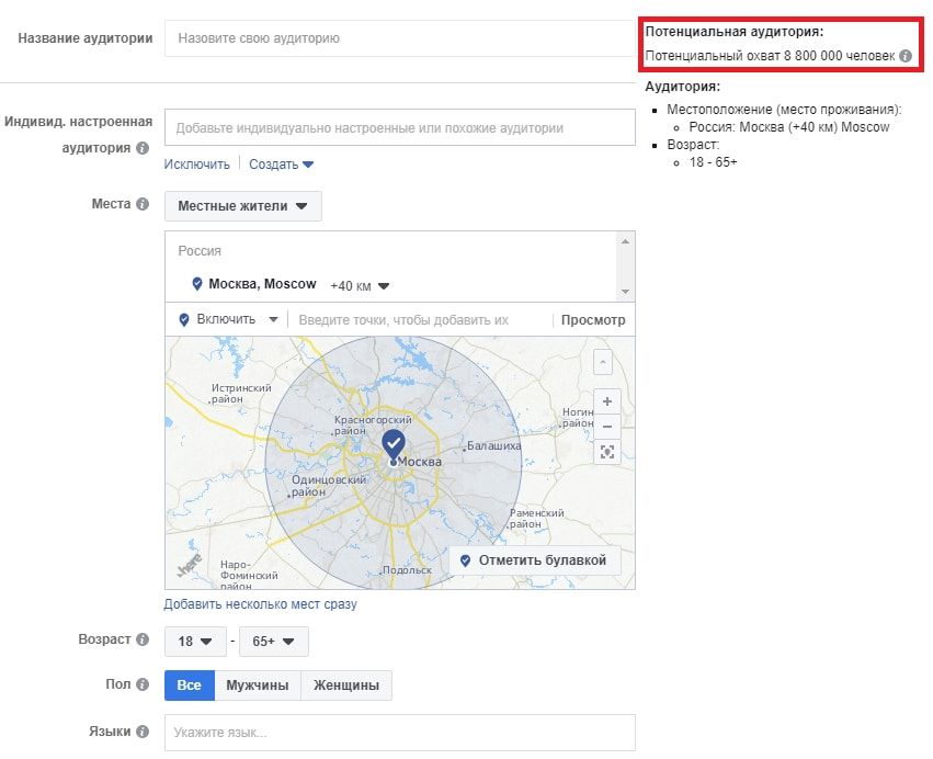 Отбираем людей, кто понимает язык нашей рекламы. Так выглядит охват по Москве, когда мы не выбираем язык