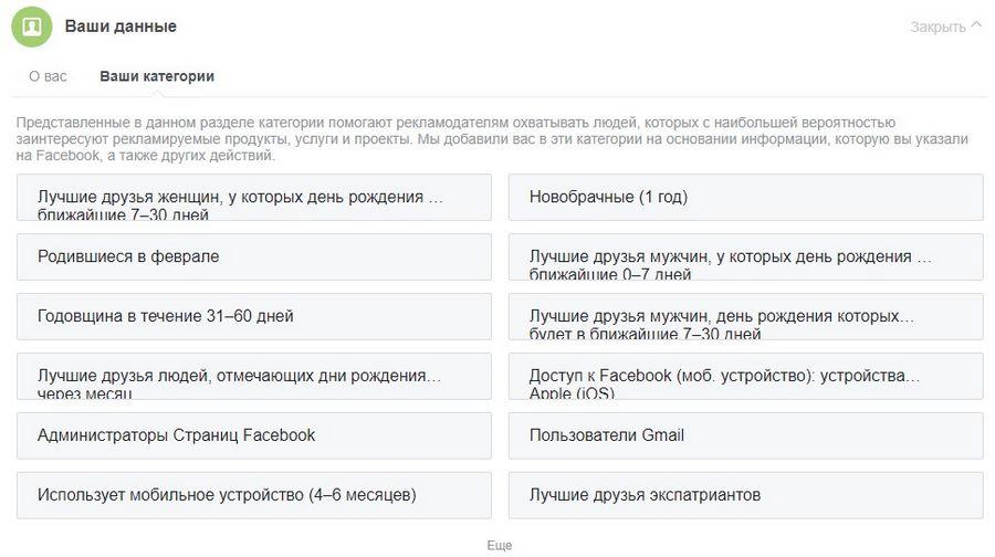 Самый любопытный раздел – «Ваши данные (категории)»