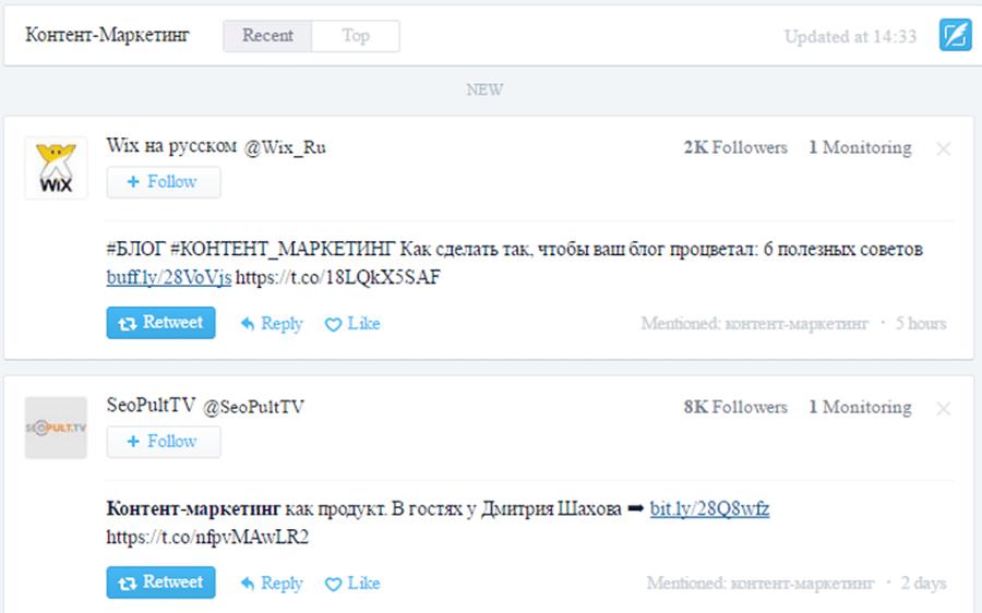 Результат поиска по ключевому слову «контент-маркетинг» в Twitter