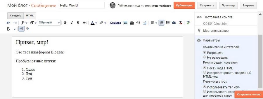 Так виглядає редактор Blogger