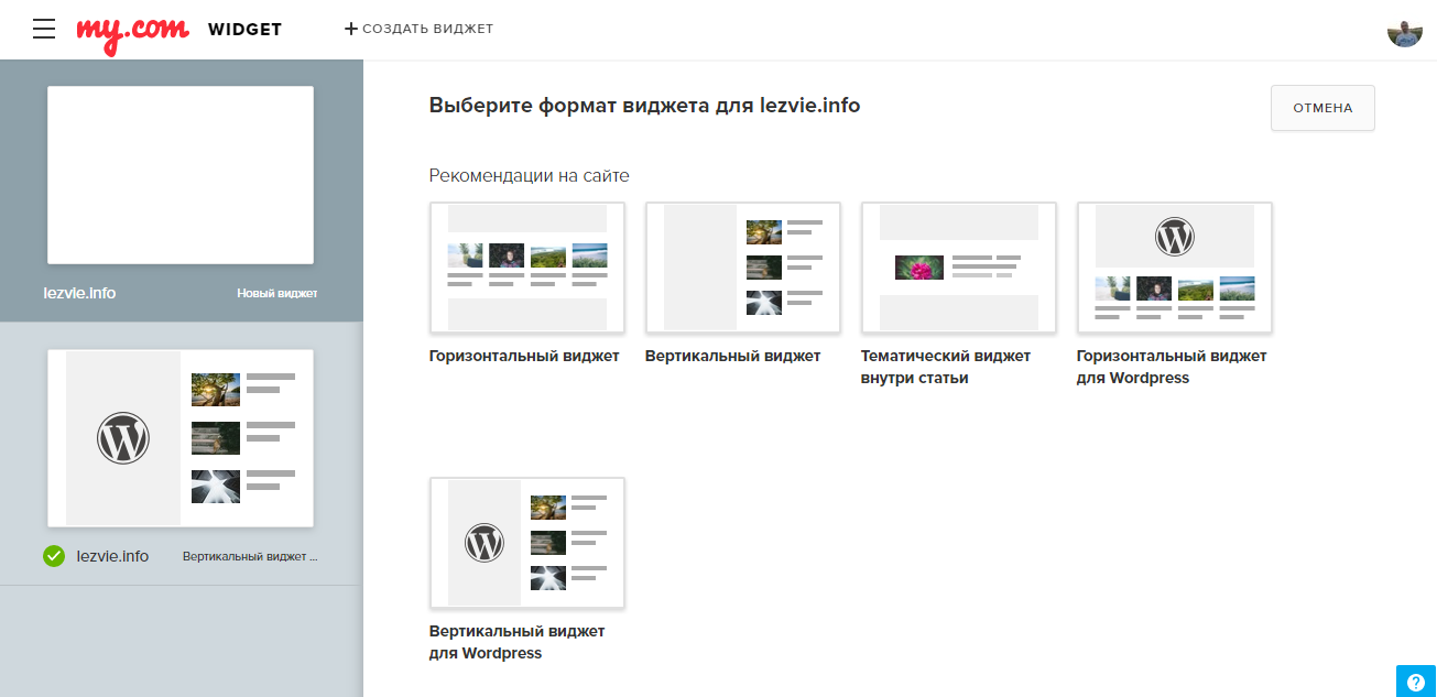 Плагин контекстной рекламы для wordpress