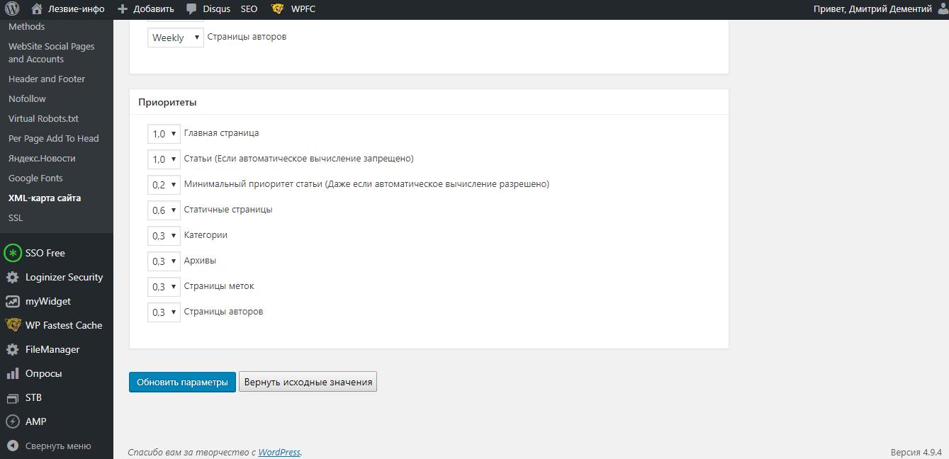 Настройки приоритетов индексирования в интерфейсе Google XML Sitemaps