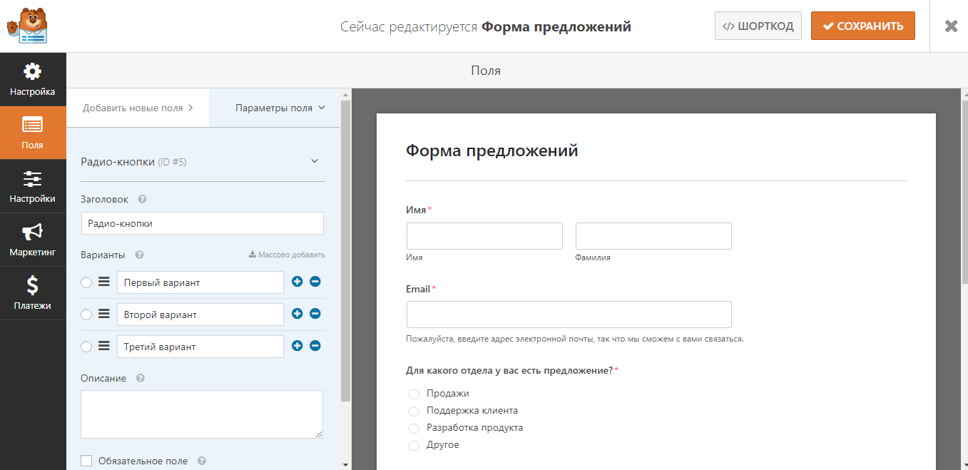 Страница редактирования формы WP Forms Lite