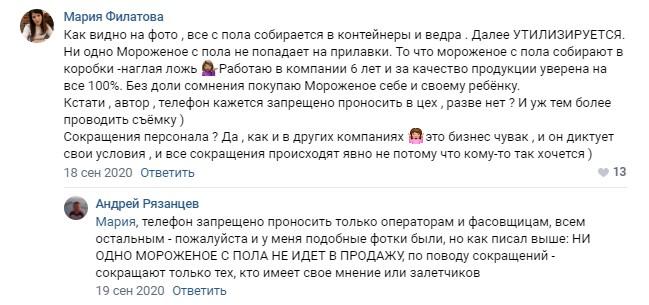 Комментарии в защиту фабрики во «ВКонтакте» и на «Пикабу»