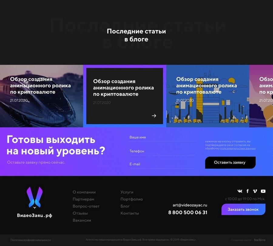 [Кейс] Как редизайн и работа с SEO меняют отношение к бренду: разработка сайта для видеостудии