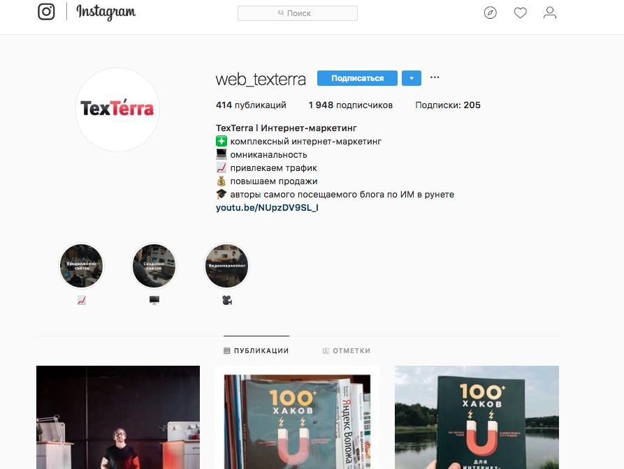 О логотипе для аккаунта Instagram нужно позаботиться заранее, перед разработкой айдентики бренда в целом