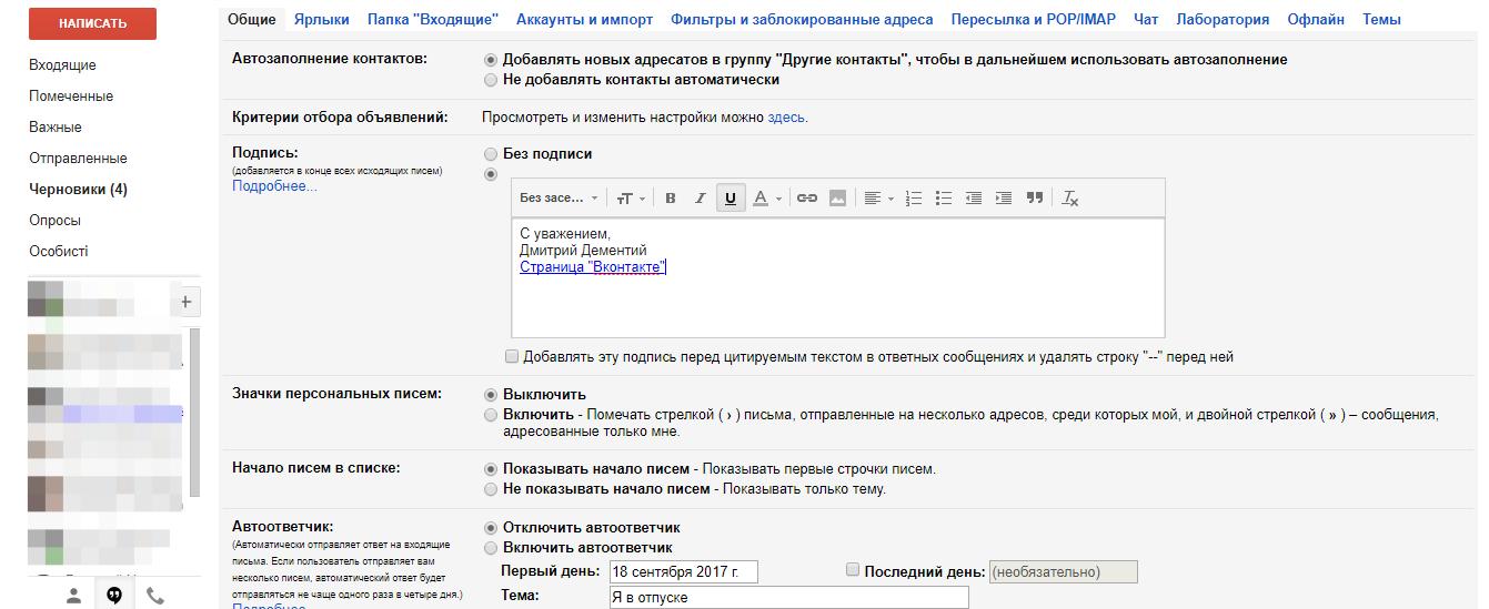 Настраиваем подпись в Gmail