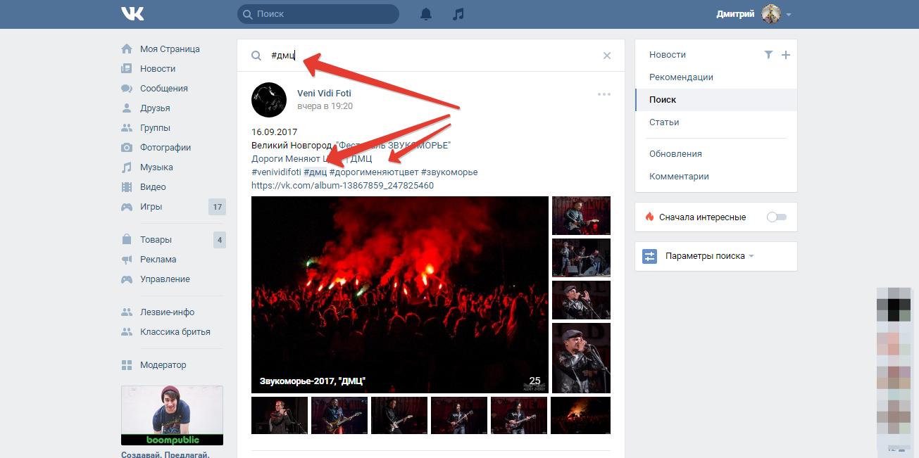 Информацию о группе «Дороги меняют цвет» можно найти по хэштегу #ДМЦ