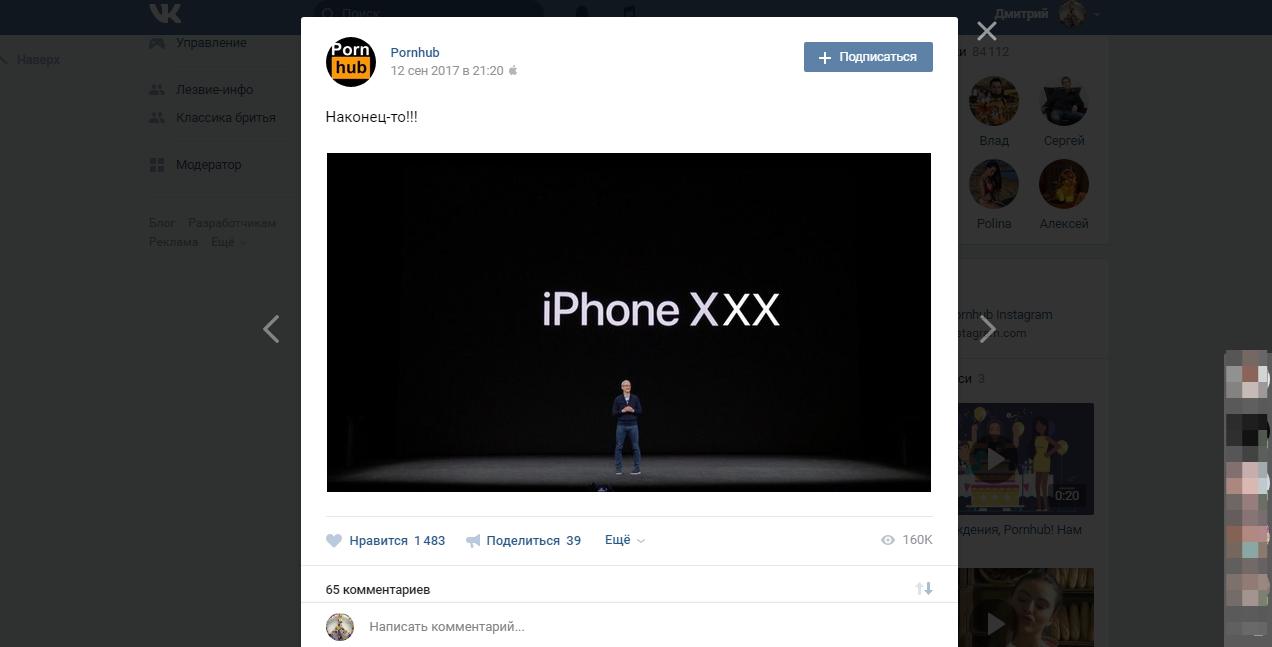 Админ паблика Pornhub шутит об iPhone