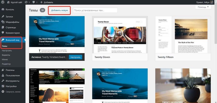 Как сделать сайт под wordpress фотошоп сделать кнопку сайта