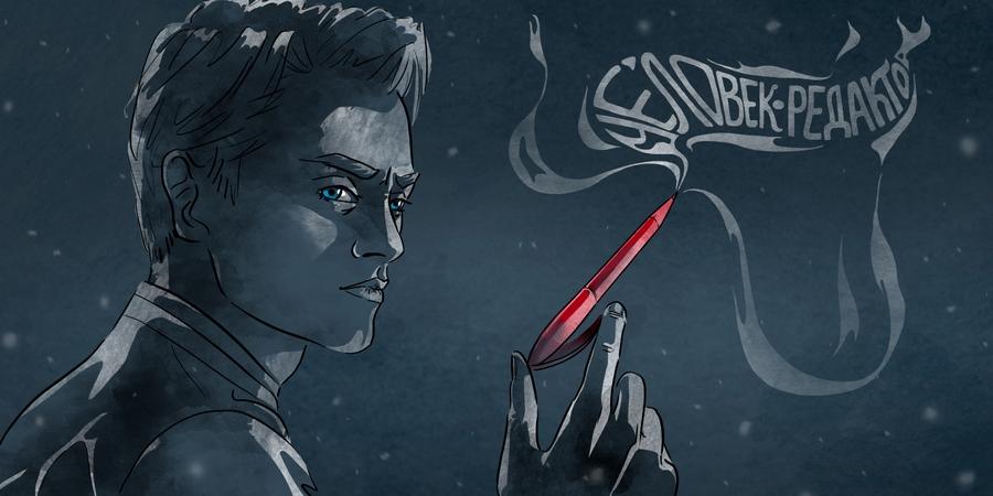 Картинка на анонс для комикса «Человек-редактор: начало. Выпуск № 1»