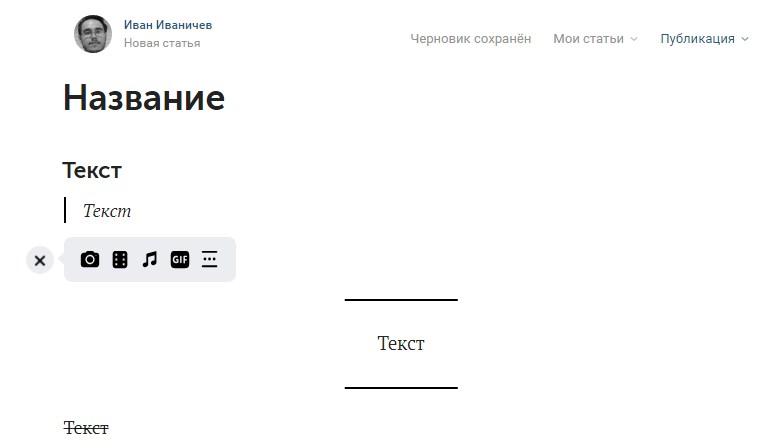 Процес роботи з редактором статей «ВКонтакте»