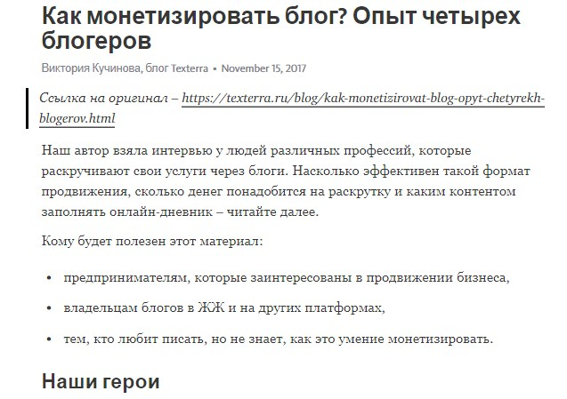 Фрагмент однієї з наших статей, до блокування ми додатково верстали їх в «Телеграфі» для публікації на каналі @TexterraBlog